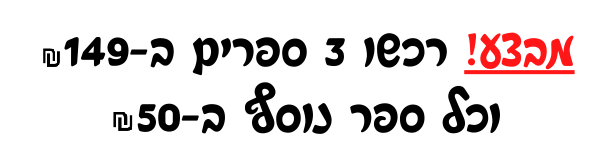 """3 ספרים ב149 ש""""ח וכל ספר נוסף ב-50 ש""""ח"""